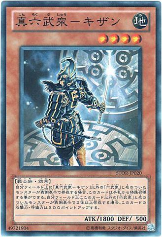 真六武衆-キザン (Super)3_地4