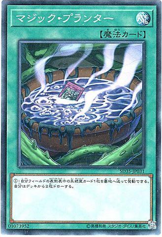 [N/R] マジック・プランター (1_通常魔法//SD35-JP031)