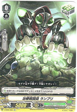 治療戦闘員 ランプリ C VEB09/066(メガコロニー)