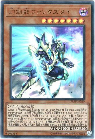 [Ultra] 幻創龍ファンタズメイ (3_闇7/SAST-JP020)