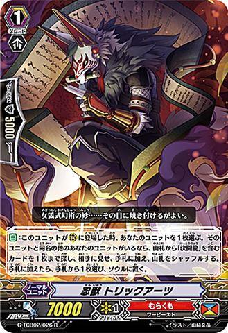 忍獣 トリックアーツ R GTCB02/026(むらくも)