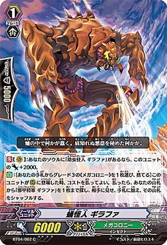 蛹怪人ギラファ BT04/062(メガコロニー)