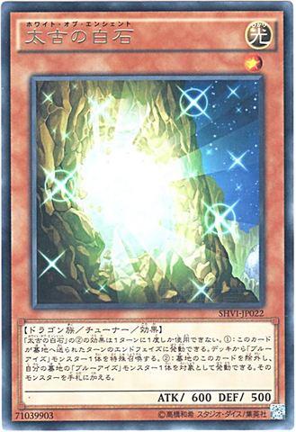 太古の白石 (N/R)青眼3_光1