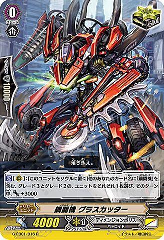鋼闘機 グラスカッター R GEB01/016(ディメンジョンポリス)