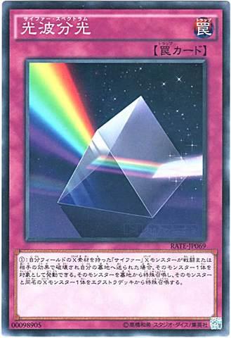 [N] 光波分光 (2_通常罠/RATE-JP069)