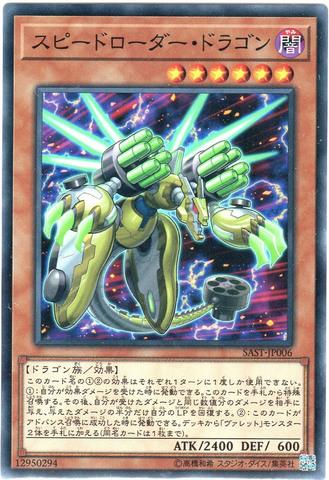 [N] スピードローダー・ドラゴン (3_闇6/SAST-JP006)