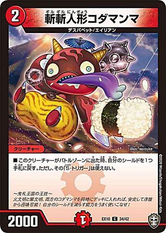 [C] 斬斬人形コダマンマ (EX10-34/火)