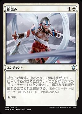絹包み/Silkwrap/DTK-038/U/白
