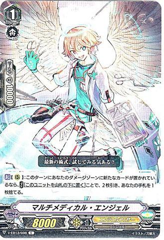マルチメディカル・エンジェル C VEB13/038(エンジェルフェザー)