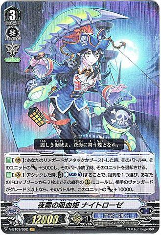 夜霧の吸血姫 ナイトローゼ VR VBT09/002(グランブルー)