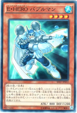E・HERO バブルマン (Normal/Rare)3_水4
