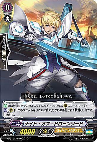 ナイト・オブ・ドローンソード C GBT01/049(ロイヤルパラディン)
