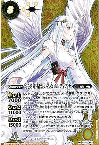 【売切】 [XP] 五英雄 星霊の乙女メルティアナ X パラレル (BS55-X07/黄)