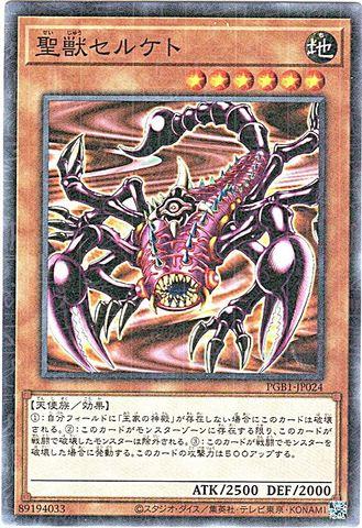 [Mil-] 聖獣セルケト (3_地6//PGB1-JP024)
