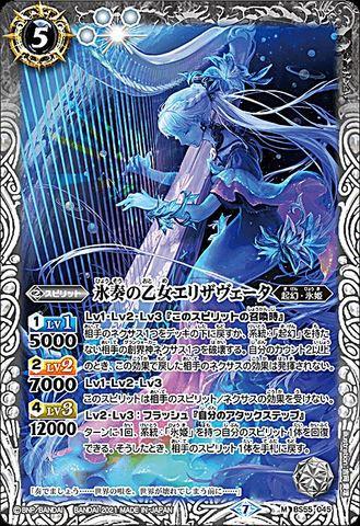 【売切】 [M] 氷奏の乙女エリザヴェータ M (BS55-045/白)