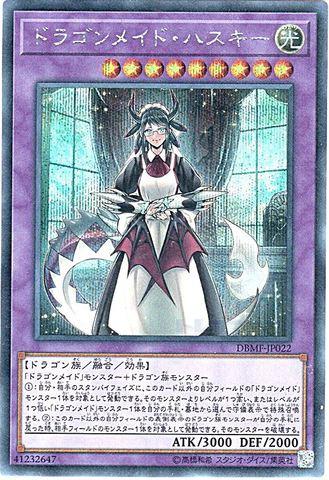 [Secret] ドラゴンメイド・ハスキー (5_融合光9/DBMF-JP022)