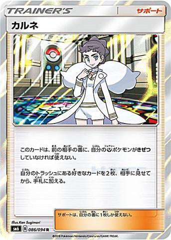 [R] カルネ (SM6 086/094/サポート)