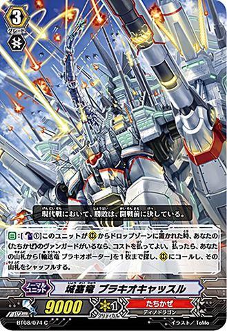 城塞竜ブラキオキャッスル BT08/074(たちかぜ)