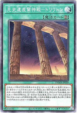 [N] 先史遺産驚神殿-トリリトン (・DAMA_1_永続魔法/DAMA-JP059)