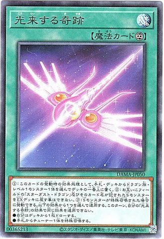 [Rare] 光来する奇跡 (・DAMA_1_永続魔法/DAMA-JP050)