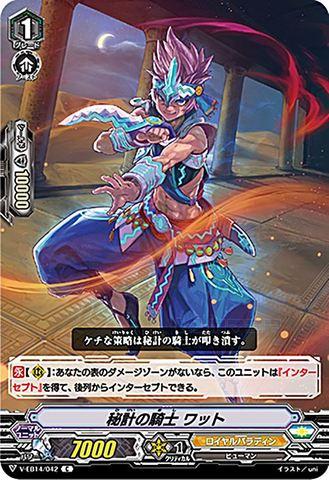 秘計の騎士 ワット C VEB14/042(ロイヤルパラディン)