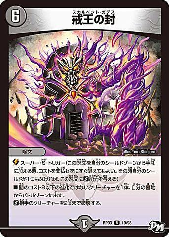 [R] 戒王の封 (RP03-19/闇)