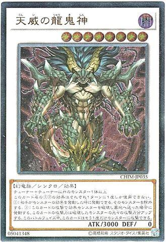 天威の龍鬼神 (Ultimate/CHIM-JP035)7_S/闇8