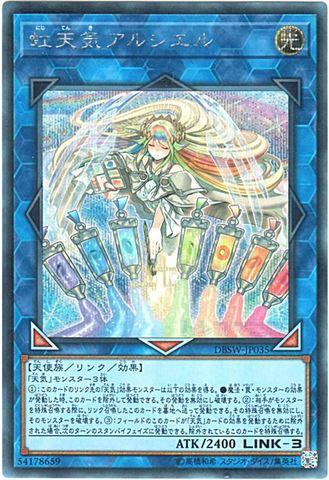 虹天気アルシエル (Secret/DBSW-JP035)8_L/光3