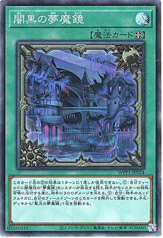 闇黒の夢魔鏡 (Super/WPP1-JP024)・WPP1_1_フィールド魔法