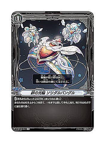絆の光輪 ソリダルバングル R VBT10/047(オーダー)