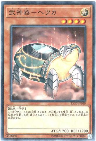 [N] 武神器-ヘツカ (3_光4//LVP3-JP059)