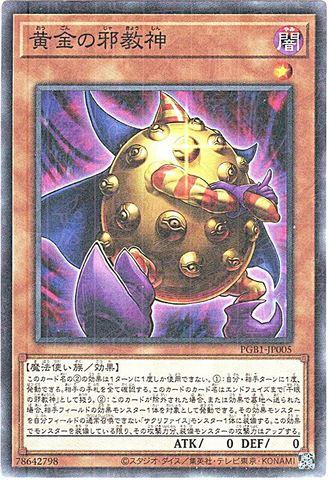 [Mil-] 黄金の邪教神 (・PGB1_3_闇1/PGB1-JP005)