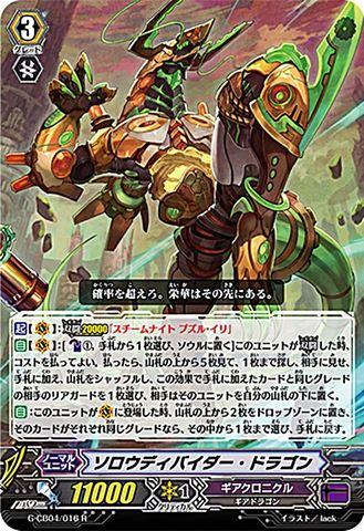 ソロウディバイダー・ドラゴン R GCB04/016(ギアクロニクル)