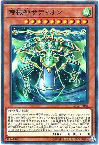 [N] 時械神サディオン (時械神3_風10/CP17-JP038)