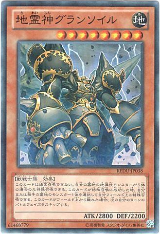 地霊神グランソイル (Super)4_儀式光11