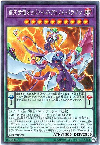 覇王紫竜オッドアイズ・ヴェノム・ドラゴン (Collectors/CP17-JP006)5_融合闇10