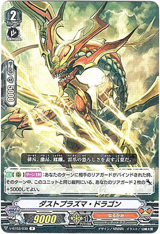 ダストプラズマ・ドラゴン R VBT03/039(なるかみ)