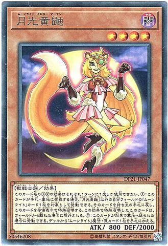 [R] 月光黄鼬 (月光3_闇4/DP21-JP047)