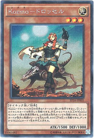 Kozmo-ドロッセル (Secret/EP16-JP001)3_光3