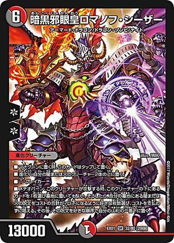 [SR] 暗黒邪眼皇ロマノフ・シーザー (EX01-32/虹)
