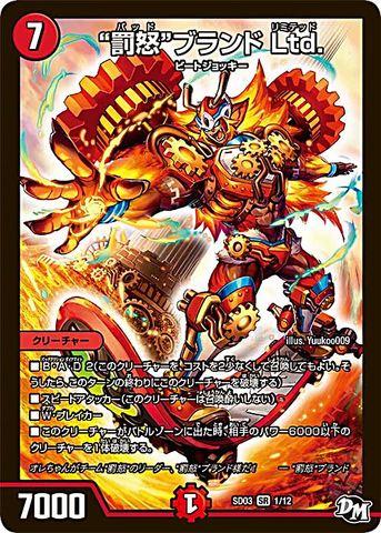 """【売切】 [SR] """"罰怒""""ブランド Ltd. (SD03-01/火)"""