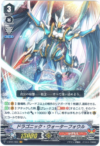 ドラゴニック・ウォーターフォウル VR VBT01/003(かげろう)
