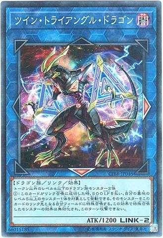 [Super] ツイン・トライアングル・ドラゴン (8_L/闇2/CIBR-JP046)