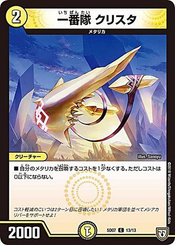 【売切】 [C] 一番隊 クリスタ (SD07-13/光)
