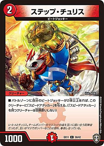 【売切】 [C] ステップ・チュリス (EX11-39/火)