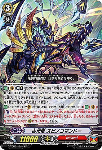 古代竜 スピノコマンドー RR GTCB01/014(たちかぜ)
