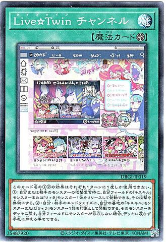 [N/N-P] Live☆Twin チャンネル (Evil★Twin1_フィールド魔法/DBGI-JP019)