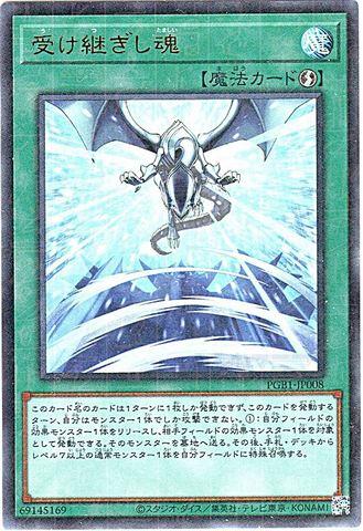 [Mil-Ultra] 受け継ぎし魂 (・PGB1_1_速攻魔法/PGB1-JP008)