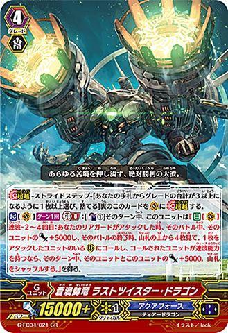 蒼渦帥竜 ラストツイスター・ドラゴン GR GFC04/021(アクアフォース)