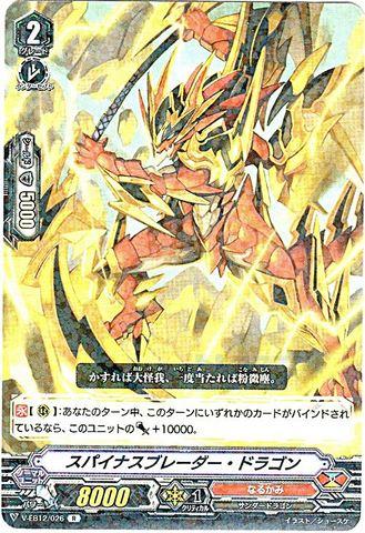 スパイナスブレーダー・ドラゴン R VEB12/026(なるかみ)